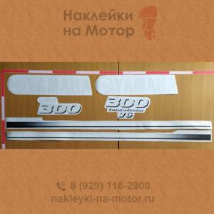 Наклейки на моторы Yamaha 300