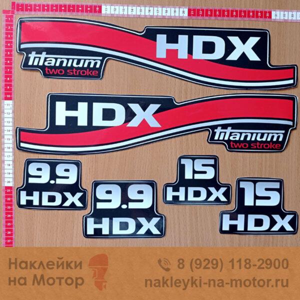 Наклейки на лодочный мотор HDX 9 15