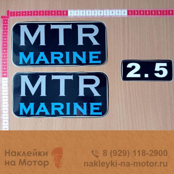 Наклейки на лодочный мотор MTR MARINE 2 5