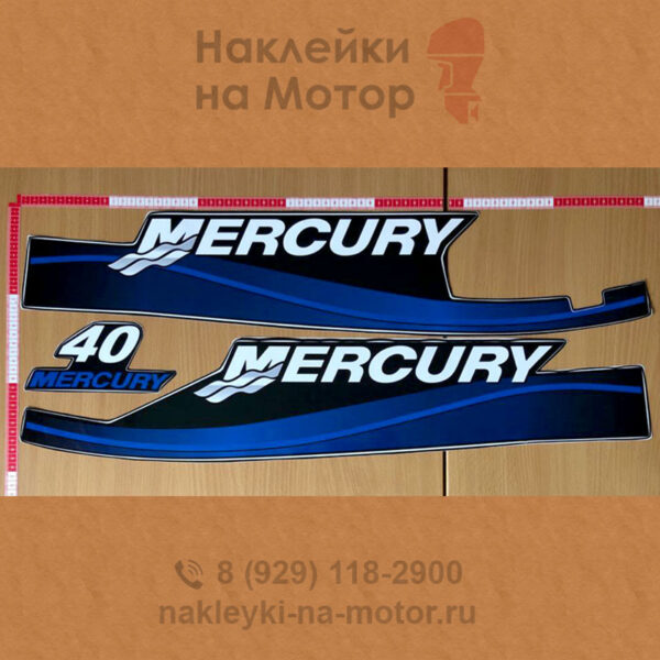 Наклейки на лодочный мотор Mercury 40