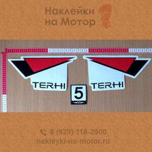 Наклейки на лодочный мотор Terhi 5
