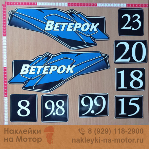 Наклейки на лодочный мотор Ветерок 8 9 15 18 20 23