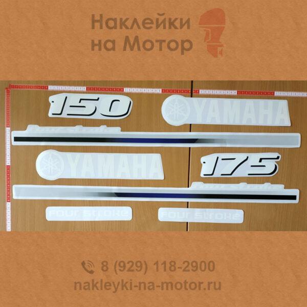 Наклейки на моторы Yamaha 150 175