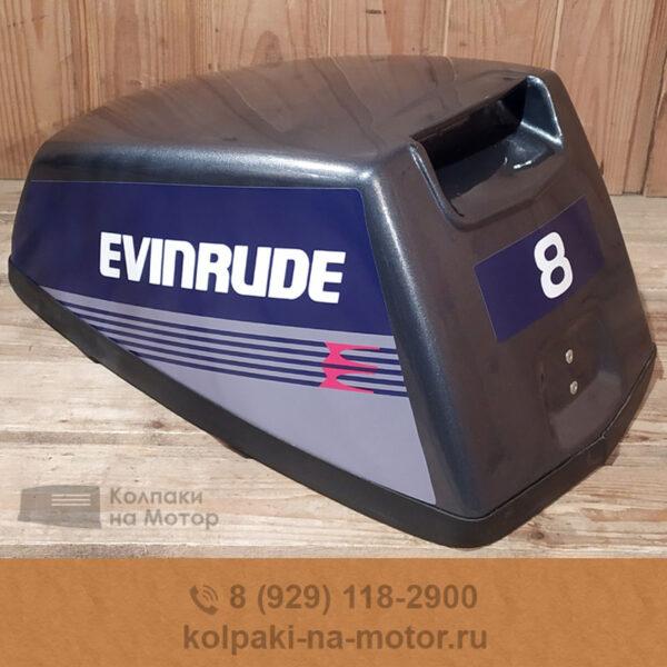 Колпак на мотор Evinrude 6 8
