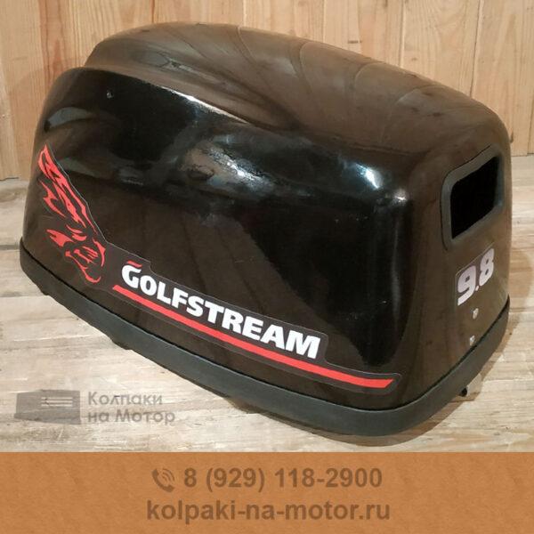 Колпак на мотор Golfstream 9 8