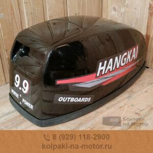 Колпак на мотор Hangkai 9 9 15