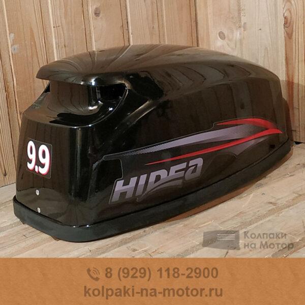 Колпак на мотор Hidea 9 9 15