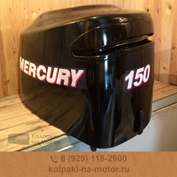 Колпак на мотор Mercury 135 150 175