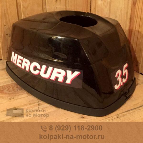Колпак на мотор Mercury 2 5 3 5