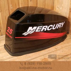 Колпак на мотор Mercury 20 25