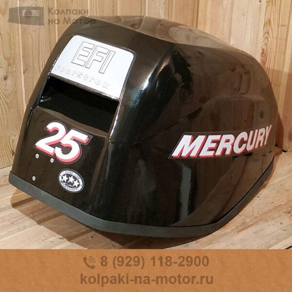 Колпак на мотор Mercury 25 30