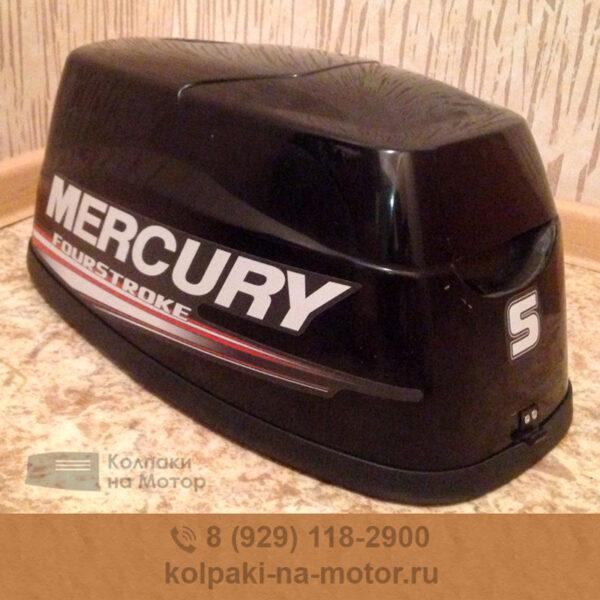 Колпак на мотор Mercury 4 5 6