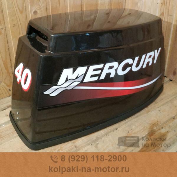 Колпак на мотор Mercury 40 50