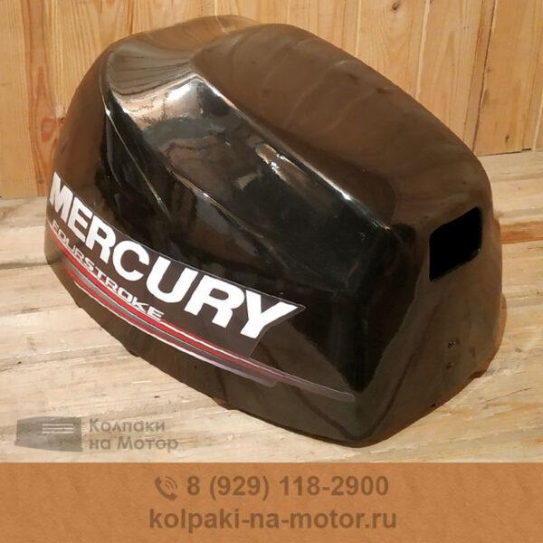 Колпак на мотор Mercury 8 9 9