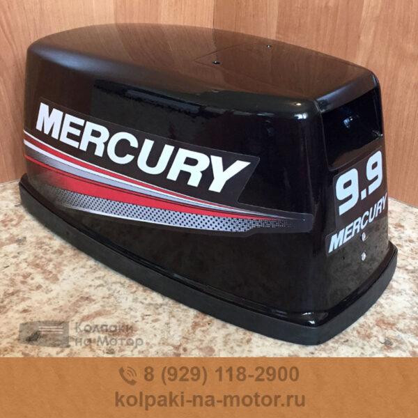 Колпак на мотор Mercury 9 9