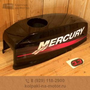 Колпак на мотор Mercury 2 5 3 3