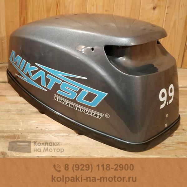Колпак на мотор Mikatsu 9 9 15