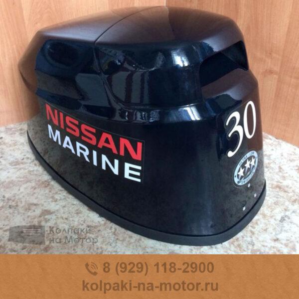 Колпак на мотор Nissan Marine 25 30