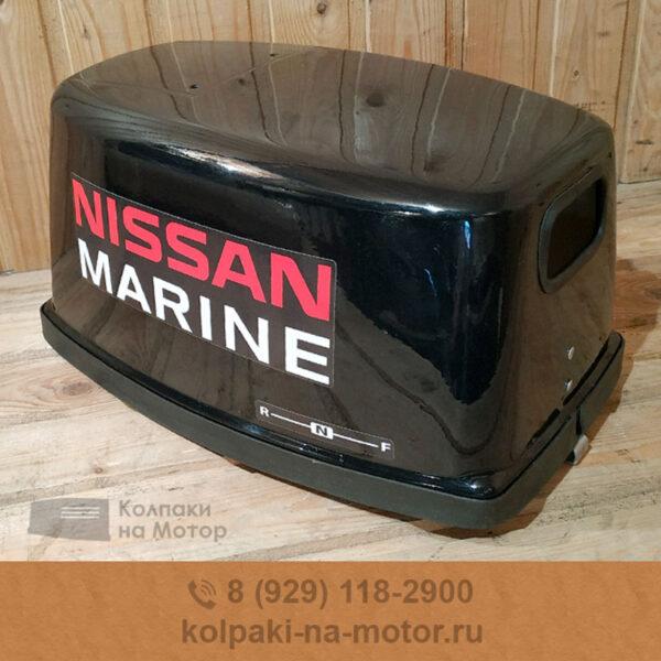 Колпак на мотор Nissan Marine 8 9 8