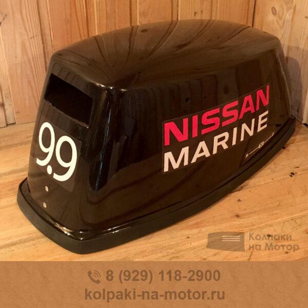 Колпак на мотор Nissan Marine 9 9 15 18