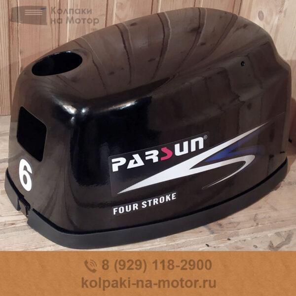 Колпак на мотор Parsun 4 5 6