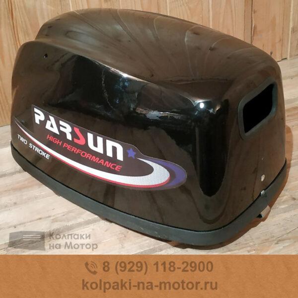 Колпак на мотор Parsun 9 8