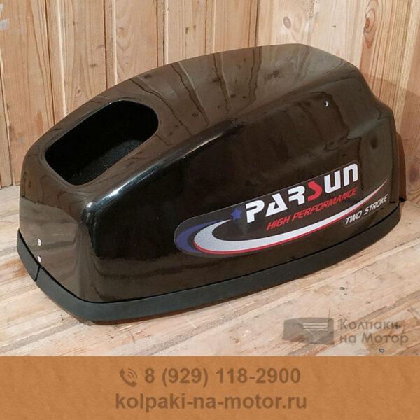 Колпак на мотор Parsun 9 9 15