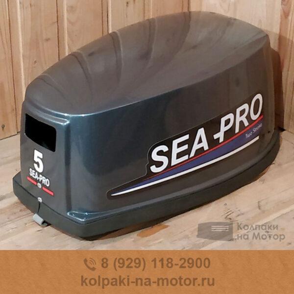 Колпак на мотор Sea Pro 4 5 6