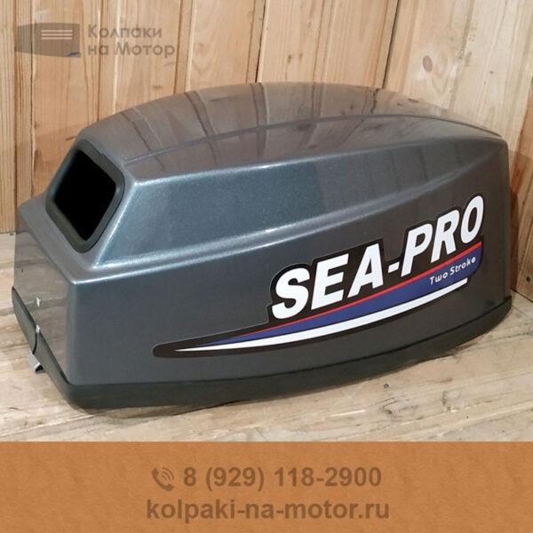 Колпак на мотор Sea Pro 8 9 9