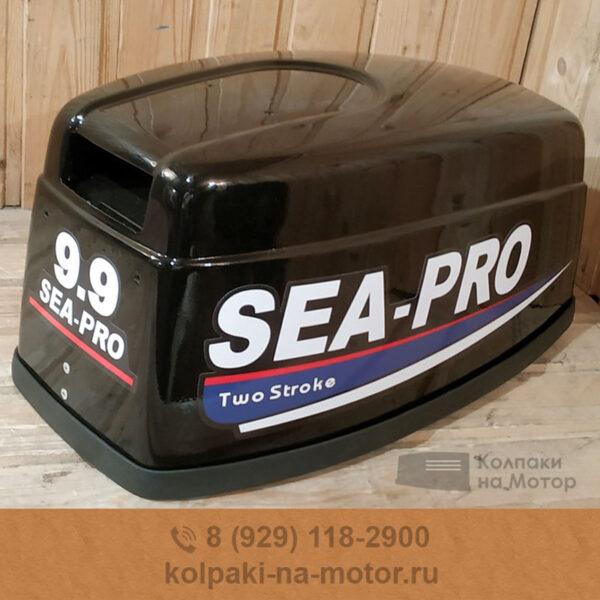 Колпак на мотор Sea Pro 9 9 15