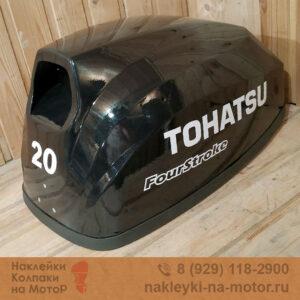 Колпак на мотор Tohatsu 20