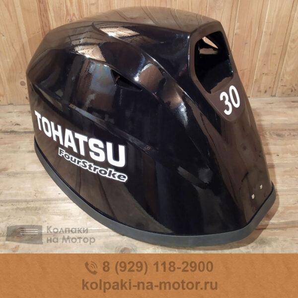 Колпак на мотор Tohatsu 30