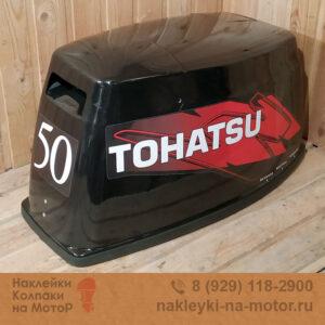 Колпак на мотор Tohatsu 40 50