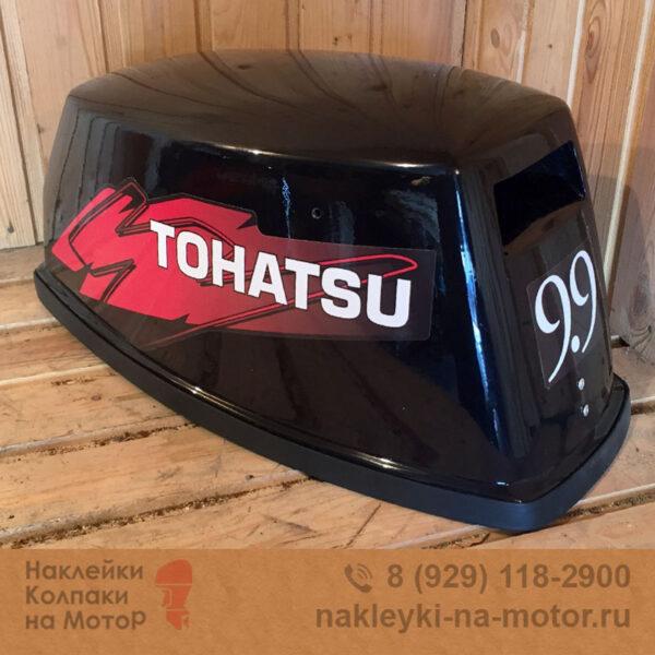 Колпак на мотор Tohatsu 9 9 15 18