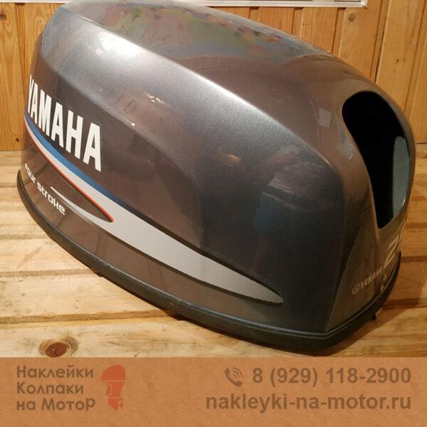 Колпак на мотор Yamaha 25 30