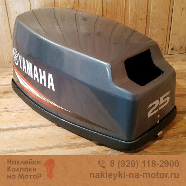 Колпак на мотор Yamaha 20 25