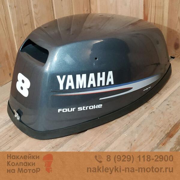 Колпак на мотор Yamaha 8 9 9
