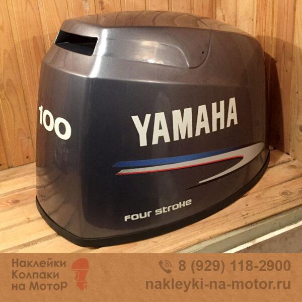 Колпак на мотор Yamaha 80 90 100